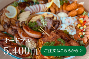 オードブル 5400円